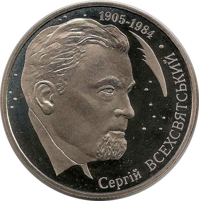 """Монета """"Сергей Всехсвятский"""""""