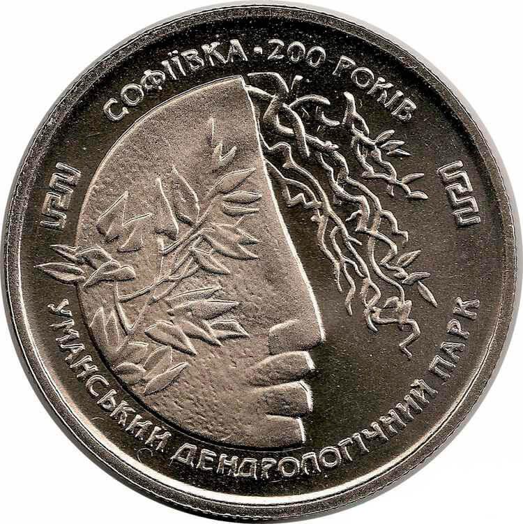 "Монета ""Софиевка"""