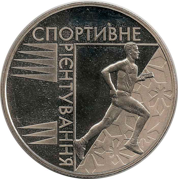 "Монета ""Спортивное ориентирование"""