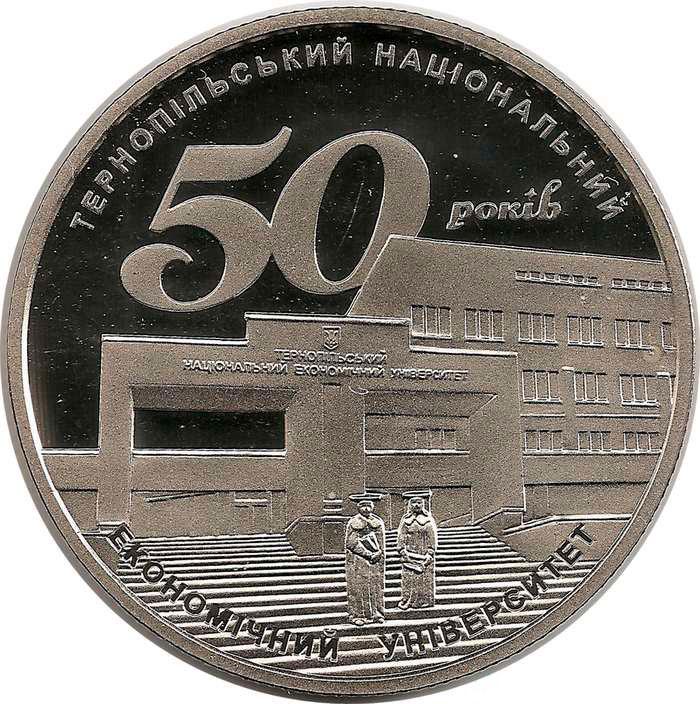 """Монета """"50 лет Тернопольскому национальному экономическому университету"""""""