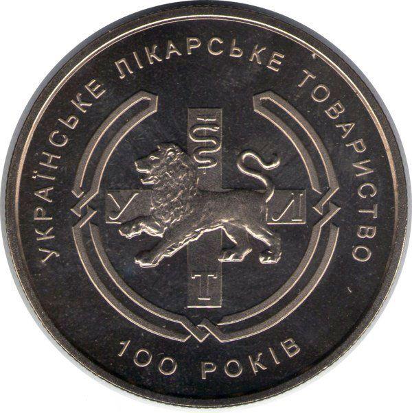 """Монета """"Украинское врачебное общество"""""""