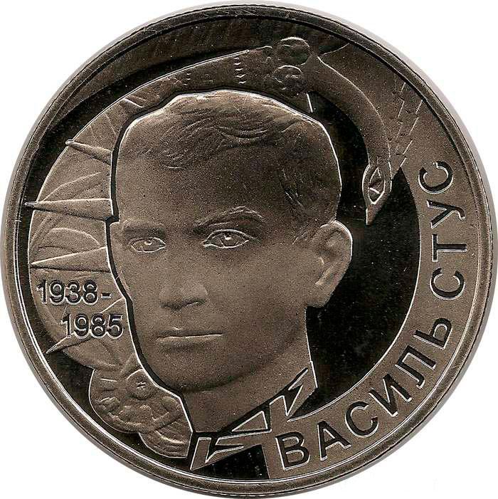"Монета ""Василий Стус"""
