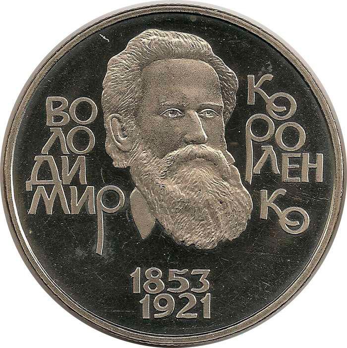 """Монета """"Владимир Короленко"""""""
