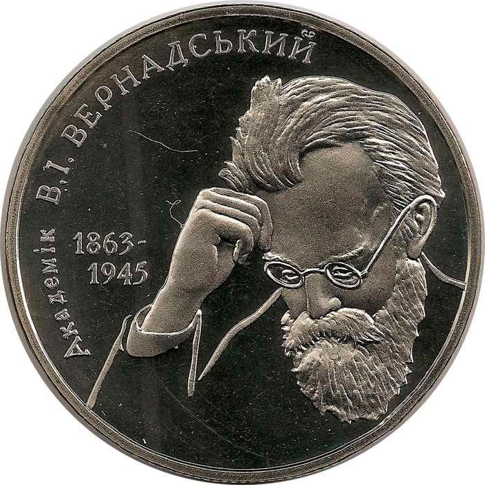 """Монета """"Владимир Вернадский"""""""