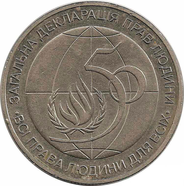 """Монета """"50 лет Всеобщей декларации прав человека"""""""