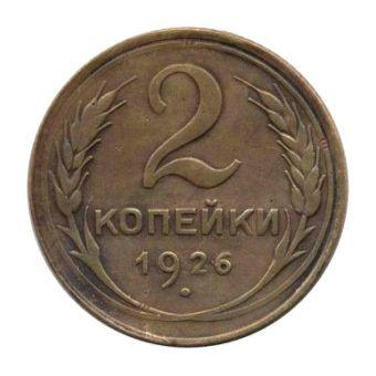 Монета 2 копейки 1926 года