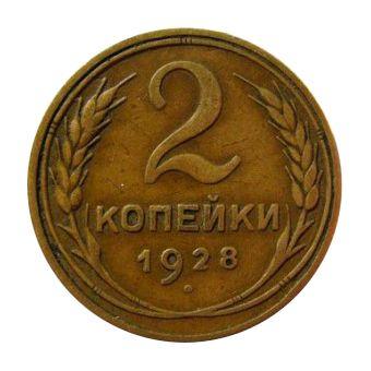 Монета 2 копейки 1928 года