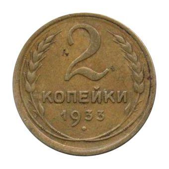 Монета 2 копейки 1933 года