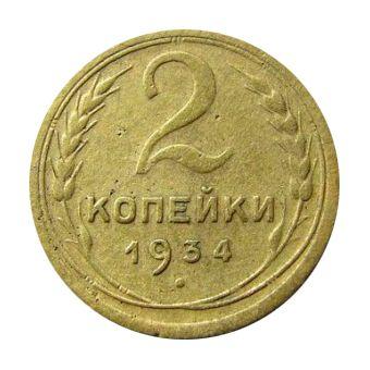 Монета 2 копейки 1934 года