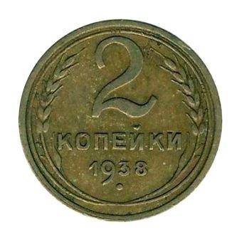 Монета 2 копейки 1938 года