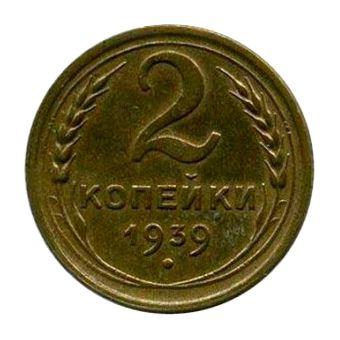 Монета 2 копейки 1939 года