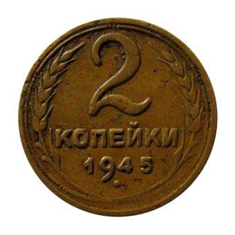 Монета 2 копейки 1945 года
