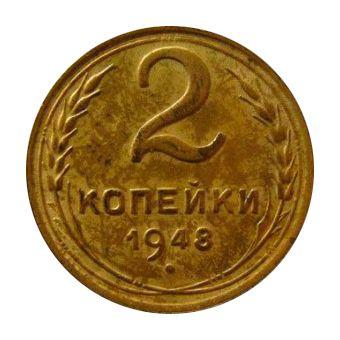 Монета 2 копейки 1948 года