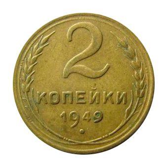 Монета 2 копейки 1949 года