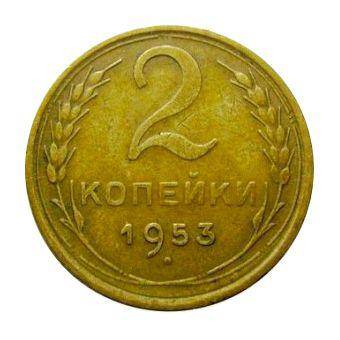 Монета 2 копейки 1953 года