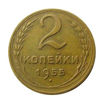 Монета 2 копейки 1955 года
