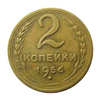Монета 2 копейки 1956 года