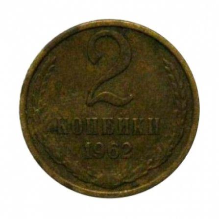 Монета 2 копейки 1962 года