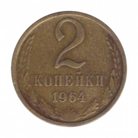 Монета 2 копейки 1964 года