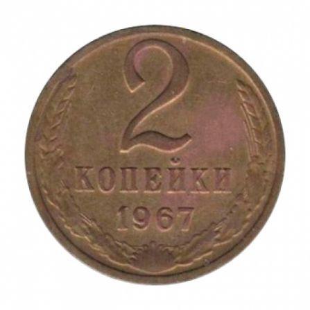 Монета 2 копейки 1967 года