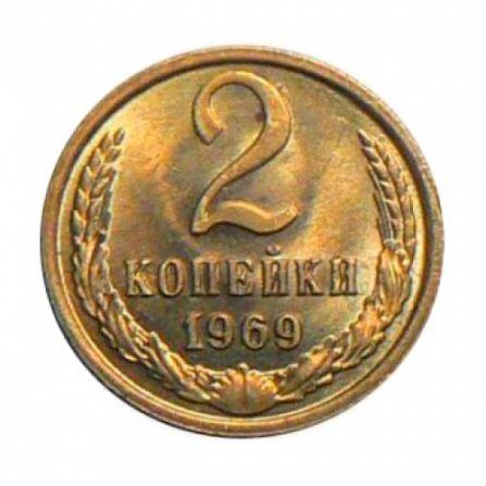 Монета 2 копейки 1969 года