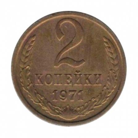 Монета 2 копейки 1971 года
