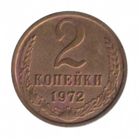 Монета 2 копейки 1972 года