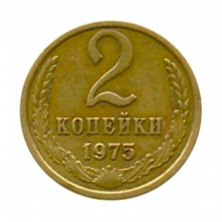 Монета 2 копейки 1975 года
