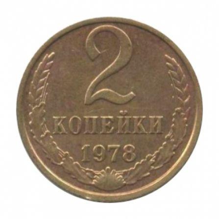 Монета 2 копейки 1978 года