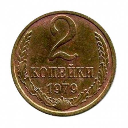 Монета 2 копейки 1979 года