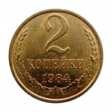 Монета 2 копейки 1984 года