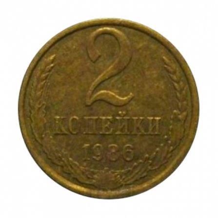 Монета 2 копейки 1986 года