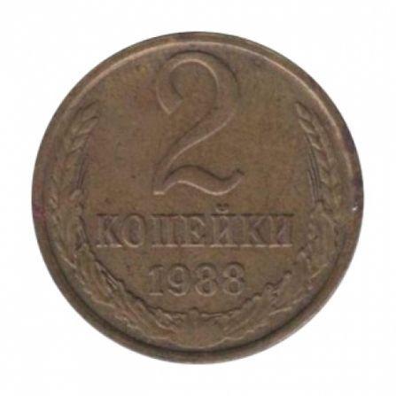 Монета 2 копейки 1988 года