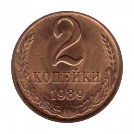 Монета 2 копейки 1989 года
