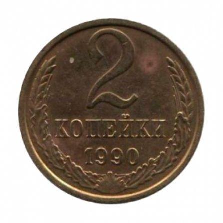 Монета 2 копейки 1990 года