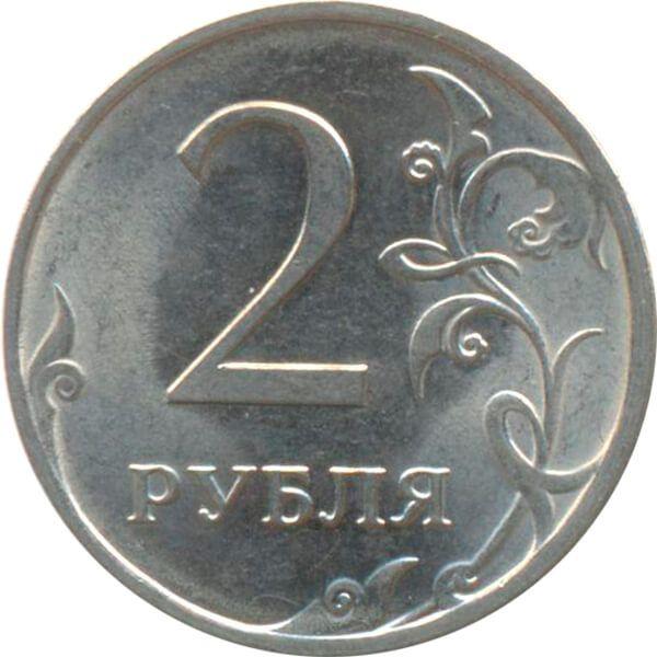 Монета 2 рубля 2010 года