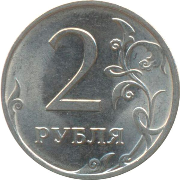 Монета 2 рубля 2012 года