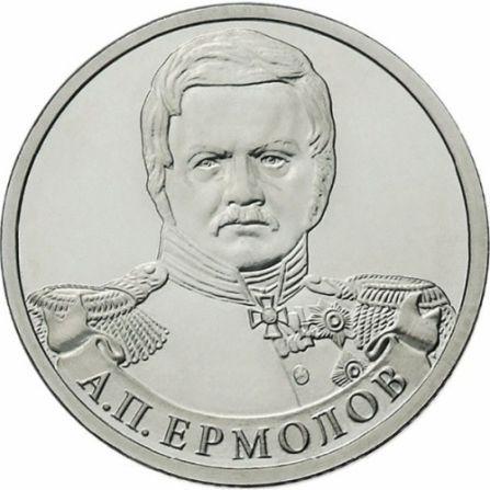 Монета 2 рубля Алексей Ермолов
