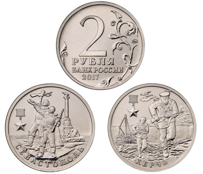 """Набор монет """"Керчь и Севастополь"""""""