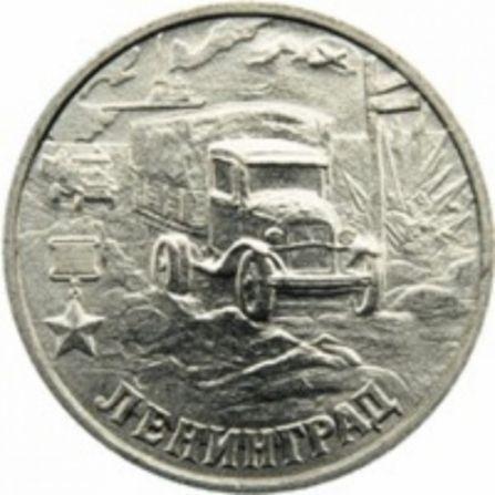 Монета 2 рубля Ленинград
