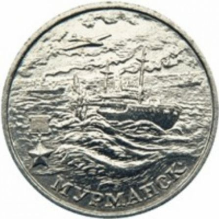 Монета 2 рубля Мурманск