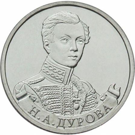 Монета 2 рубля Надежда Дурова