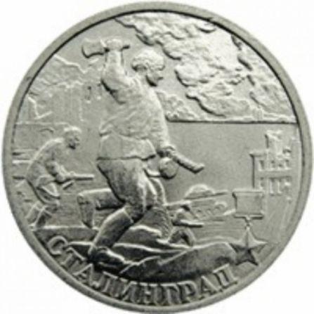 Монета 2 рубля Сталинград