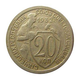 Монета 20 копеек 1932 года