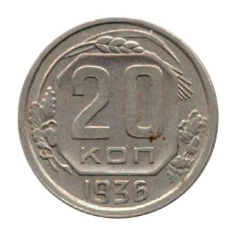 Монета 20 копеек 1936 года