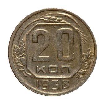 Монета 20 копеек 1938 года