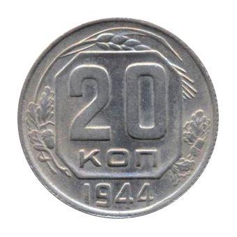 Монета 20 копеек 1944 года
