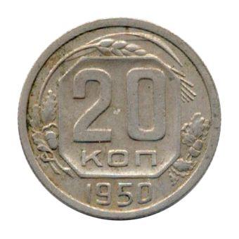 Монета 20 копеек 1950 года