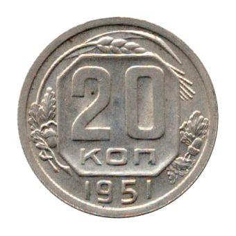 Монета 20 копеек 1951 года