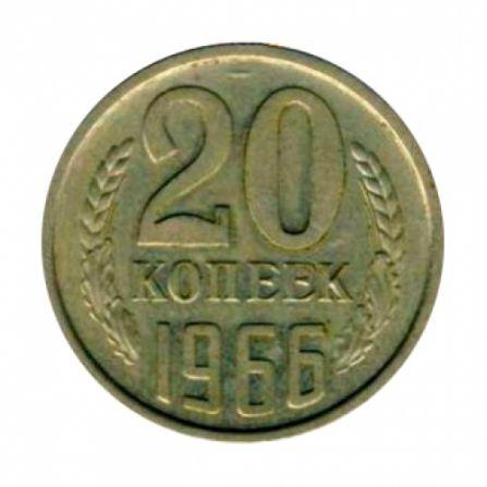 Монета 20 копеек 1966 года